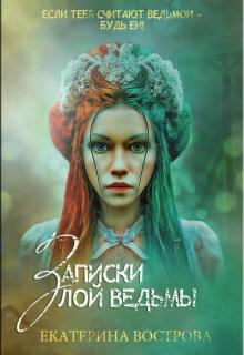 """Книга """"Записки злой ведьмы"""" читать онлайн"""