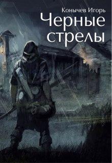"""Книга """"Черные стрелы"""" читать онлайн"""