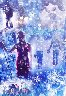 """Обложка книги """"Что Рождество нам принесет..."""""""