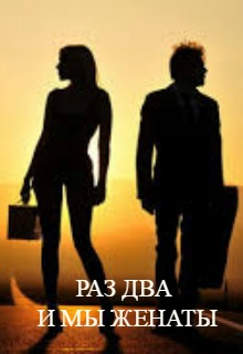 """Книга """"Раз Два и мы женаты"""" читать онлайн"""