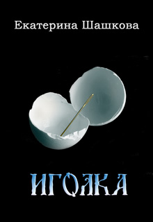 "Книга ""Иголка"" читать онлайн"