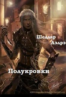 """Книга """"Полукровки"""" читать онлайн"""