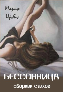 """Книга """"Бессонница. Сборник стихов."""" читать онлайн"""