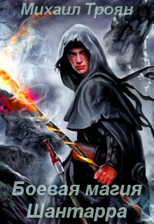 "Книга ""Боевая магия Шантарра"" читать онлайн"