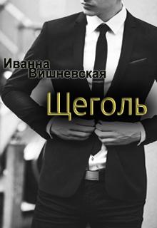 """Книга """"Щеголь"""" читать онлайн"""
