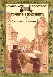"""Книга """"""""Голем из будущего"""" Книга первая - """"Путешественник"""""""" читать онлайн"""