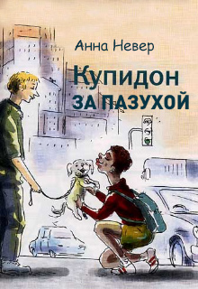 """Книга """"Купидон за пазухой"""" читать онлайн"""