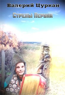 "Книга. ""Стрелы Перуна"" читать онлайн"