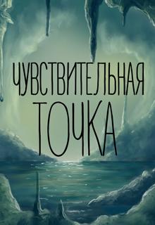 """Книга """"Чувствительная точка"""" читать онлайн"""