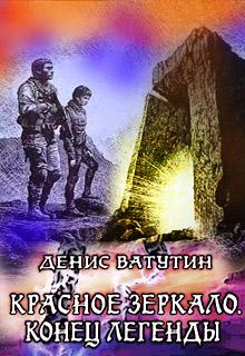 """Книга """"Красное Зеркало. Конец легенды (3-часть)"""" читать онлайн"""