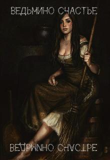 """Книга """"Ведьмино Счастье"""" читать онлайн"""