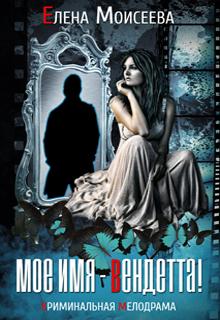 "Книга ""Мое имя - Вендетта!"" читать онлайн"