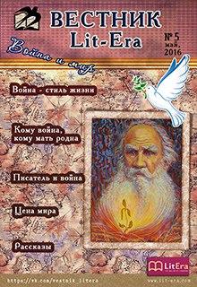 """Книга """"Май 2016: Война и мир"""" читать онлайн"""