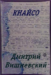 """Книга """"Кнайсо"""" читать онлайн"""