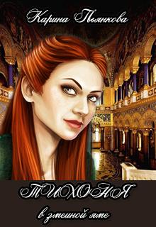 "Книга ""Тихоня в змеиной яме"" читать онлайн"