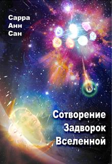 """Книга """"Теория сотворения Задворок Вселенной"""" читать онлайн"""