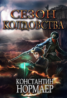 "Обложка книги ""Сезон колдовства"""
