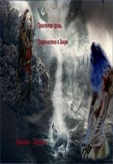 """Книга """"Проклятая кровь. Пророчество о Звере"""" читать онлайн"""