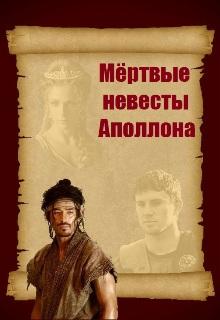 """Книга """"Мёртвые невесты Аполлона"""" читать онлайн"""