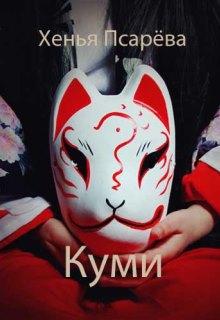 "Книга ""Куми"" читать онлайн"