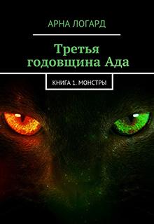 """Книга """"Третья годовщина Ада. I часть. Монстры"""" читать онлайн"""