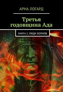 """Книга """"Третья годовщина Ада. II часть. Люди холмов"""" читать онлайн"""