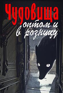"""Книга """"Чудовища оптом и в розницу"""" читать онлайн"""