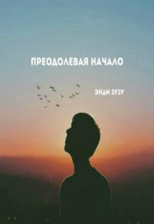 """Книга """"Преодолевая начало"""" читать онлайн"""