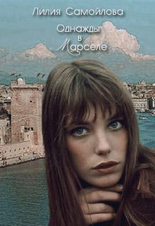 """Книга. """"Однажды в Марселе"""" читать онлайн"""