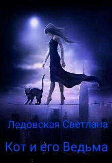 """Книга """"Кот и его Ведьма"""" читать онлайн"""