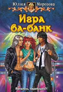 "Книга ""Игра ва-банк"" читать онлайн"
