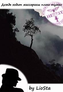 """Книга """"Дождь ходит массаракш плохо туман"""" читать онлайн"""