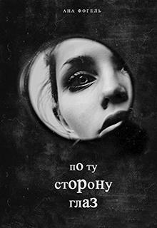 "Книга ""По ту сторону глаз"" читать онлайн"