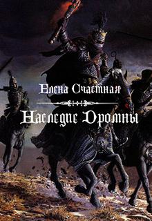 """Книга """"Наследие Дромны"""" читать онлайн"""