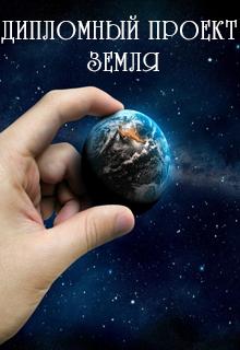 """Книга """"Дипломный проект Земля"""" читать онлайн"""