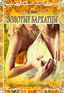 """Книга """"Золотые бархатцы"""" читать онлайн"""