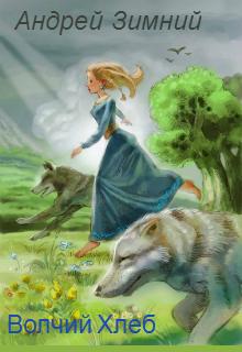 "Книга ""Волчий хлеб"" читать онлайн"
