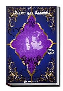 """Обложка книги """"Сказка для Эллады"""""""