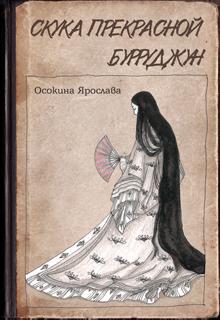 """Книга """"Скука прекрасной Бурруджун"""" читать онлайн"""