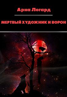 """Книга """"Сказка. Мертвый художник и ворон"""" читать онлайн"""