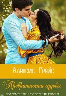 """Книга """"Превратности судьбы"""" читать онлайн"""