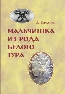 """Книга """"Мальчишка из рода белого тура"""" читать онлайн"""
