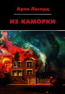 "Книга ""Из каморки"" читать онлайн"