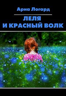 """Книга """"Леля и красный волк"""" читать онлайн"""