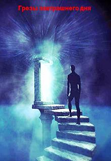 """Книга """"Грезы завтрашнего дня"""" читать онлайн"""