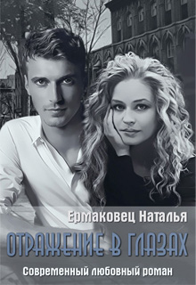 """Книга """"Отражение в глазах"""" читать онлайн"""