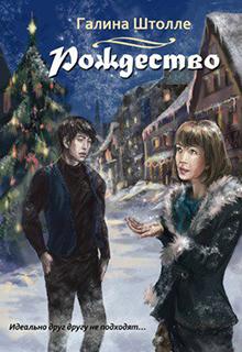 """Книга """"Рождество"""" читать онлайн"""