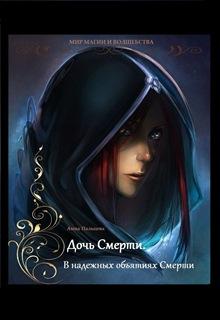 Дочь Смерти 2. В надежных объятиях Смерти - Анна Пальцева