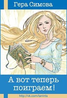 """Книга """"А вот теперь поиграем!"""" читать онлайн"""