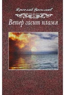 """Книга. """"Ветер гасит пламя """" читать онлайн"""
